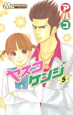 ヤスコとケンジの最新刊