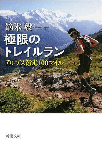 極限のトレイルラン: アルプス激走100マイル (新潮文庫)の詳細を見る