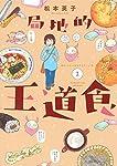 局地的王道食(1) (ワイドKC モーニング)