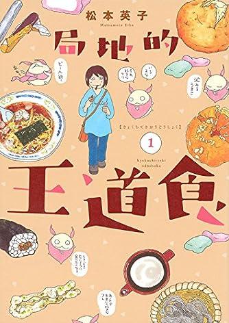 局地的王道食(1) (ワイドKC)