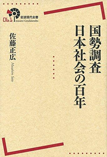 国勢調査 日本社会の百年 (岩波現代全書)の詳細を見る
