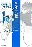 キャプテン翼GOLDEN-23 / 高橋 陽一 のシリーズ情報を見る