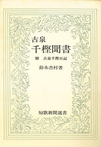 古泉千樫聞書―附古泉千樫日誌 (1974年) (短歌新聞選書)