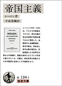 帝国主義―資本主義の最高の段階としての (岩波文庫 白 134-1)