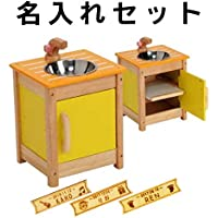 I'm TOY (アイムトイ) マイプレイキッチン シンク 名入れセット IM-97430