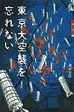 東京大空襲を忘れない (世の中への扉)