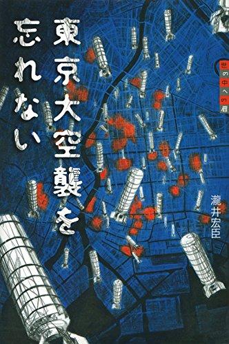 東京大空襲を忘れない (世の中への扉)の詳細を見る