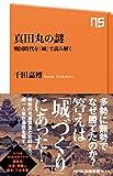 「真田丸の謎 戦国時代を「城」で読み解く (NHK出版新書)」販売ページヘ