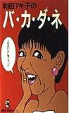 和田アキ子のバ・カ・ダ・ネ―よせばいいのに言っちゃった