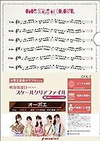 吹奏楽部員のためのスケールクリアファイル 基礎トレーニング楽譜付【オーボエ】CFA2
