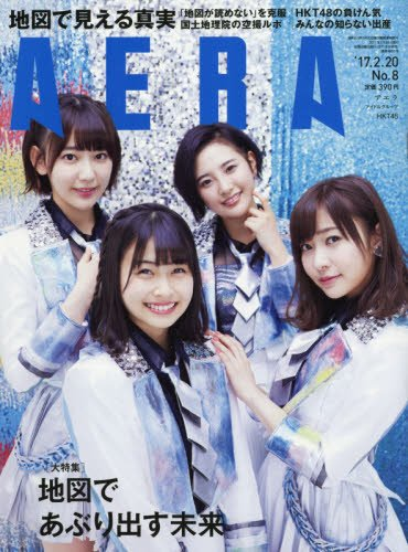 AERA(アエラ) 2017年 2/20 号【表紙:HKT48】[雑誌]の詳細を見る