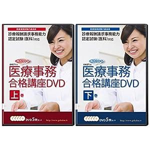 診療報酬請求事務能力認定試験(医科)合格講座DVD上・下巻 DVD10枚セット