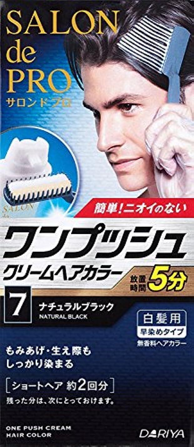 アンプフォーマット便利サロンドプロ ワンプッシュクリームヘアカラーメンズスピーディ 7 ナチュラルブラック 40g+40g ×3点セット