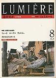 季刊リュミエール (8)