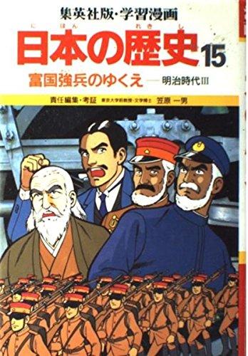 富国強兵のゆくえ (学習漫画 日本の歴史 15)