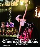 シネマハワイアンズ[Blu-ray/ブルーレイ]