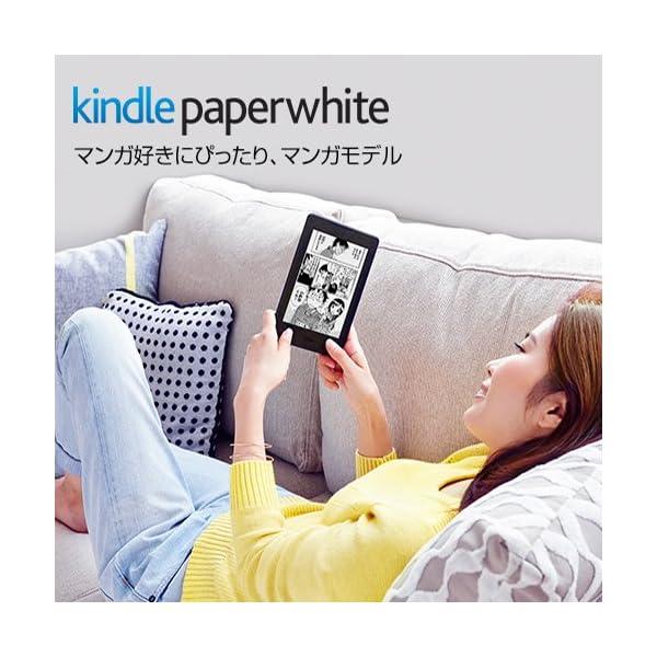 Kindle Paperwhite マンガモデ...の紹介画像3