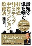 主婦の友社 村田 幸紀 最短で億を稼ぐ 村田式9ステップ 中古マンション投資法の画像