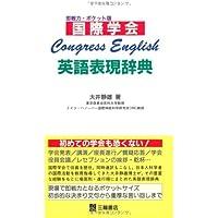 国際学会英語表現辞典―Congress English
