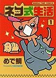 ネコ式生活 / めで鯛 のシリーズ情報を見る