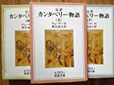 完訳 カンタベリー物語 上・中・下3巻セット(岩波文庫)
