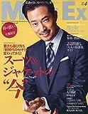 MEN'S EX(メンズ ・エグゼクティブ) 2020年 04 月号 [雑誌]