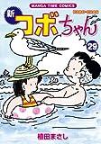 新コボちゃん (29) (まんがタイムコミックス)