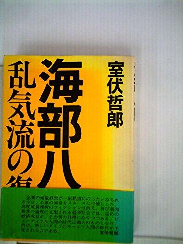 海部八郎―乱気流の復権 (1979年)