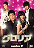 グロリア DVD-SET1 画像