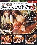 奉行イチオシ! 安井レイコの進化鍋 (タツミムック)