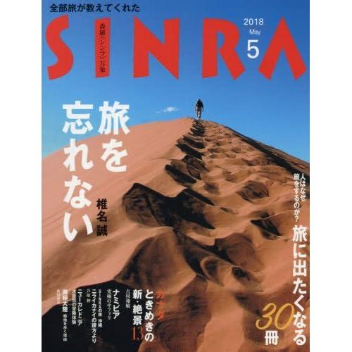 SINRA(シンラ) 2018年 05 月号 [雑誌]