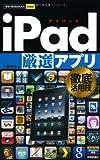 今すぐ使えるかんたんmini iPad[厳選]アプリ徹底活用技