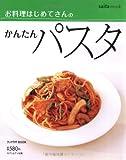 お料理はじめてさんのかんたんパスタ (saita mook ラックラク!BOOK)