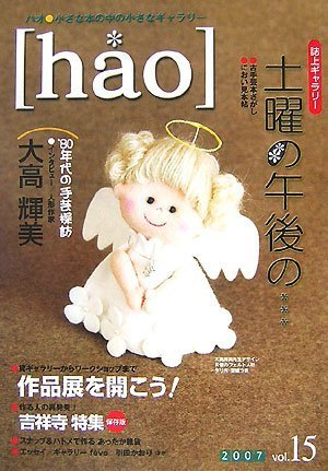 hao ハオ vol.15/2007