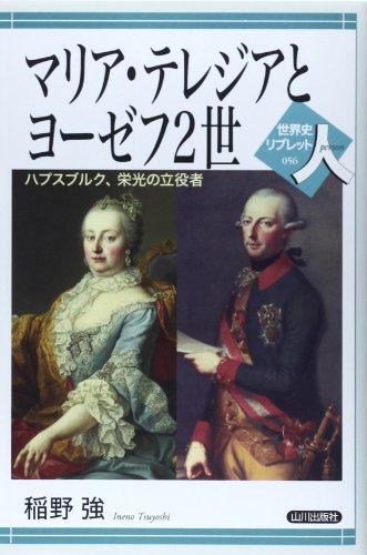 マリア・テレジアとヨーゼフ2世―ハプスブルク、栄光の立役者 (世界史リブレット人)の詳細を見る