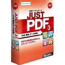 JUST PDF 3 [作成・編集・データ変換] 通常版