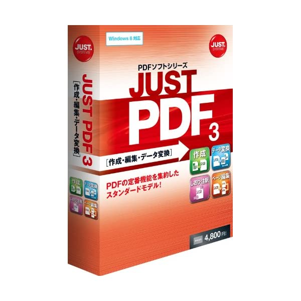 JUST PDF 3 [作成・編集・データ変換]...の商品画像