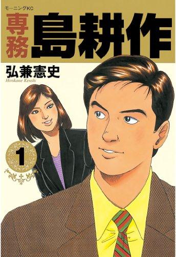 専務 島耕作(1) (モーニングコミックス)の詳細を見る