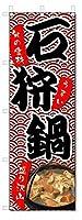 のぼり のぼり旗 石狩鍋 (W600×H1800)