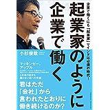 Amazon.co.jp: 起業家のように企業で働く eBook: 小杉俊哉: Kindleストア