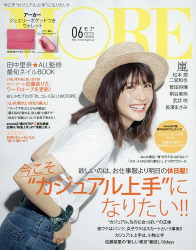 MORE(モア) 2016年 06 月号 [雑誌]の詳細を見る