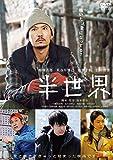 半世界 DVD(通常版)[DVD]