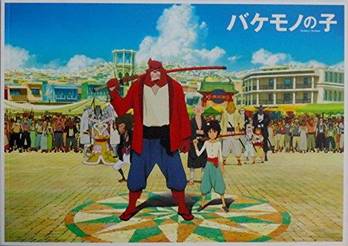 【チラシ付き 映画パンフレット】 バケモノの子 TOHO
