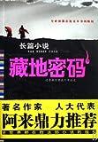 蔵地密{石馬}1-8冊(中国語)