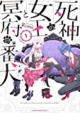 死神の女王と冥府の番犬(1) (アース・スターコミックス)
