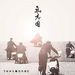 氣志團「今日から俺たちは!!」のジャケット画像