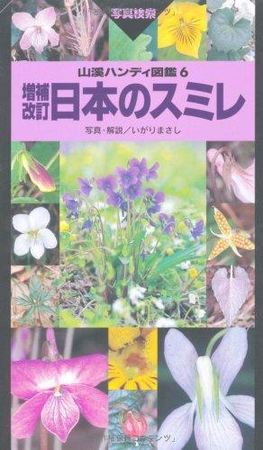 日本のスミレ (山渓ハンディ図鑑)の詳細を見る
