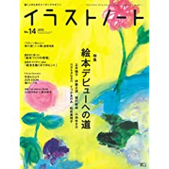イラストノート no.14―描く人のためのメイキングマガジン 絵本デビューへの道 (Seibundo mook)