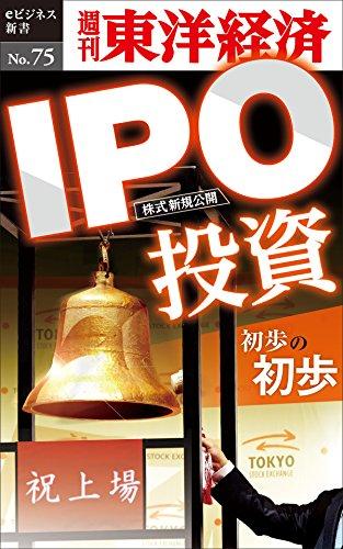 IPO投資初歩の初歩―週刊東洋経済eビジネス新書No.75の詳細を見る
