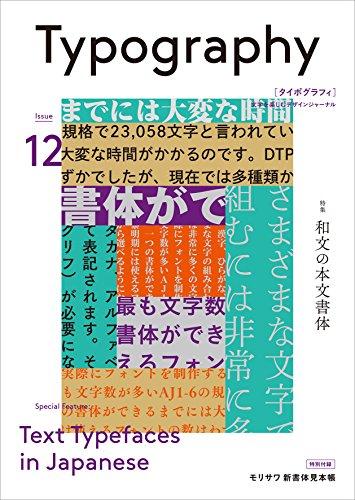 タイポグラフィ12 和文の本文書体の詳細を見る